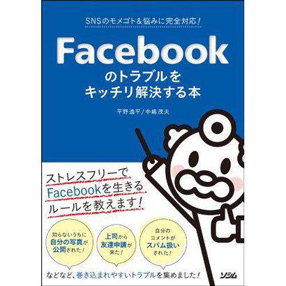 問い合わせの少ないホームページの再生アドバイザーSOHOLAND-Facebookのトラブルをキッチリ解決する本