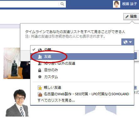 集客スペシャリストのSOHOLAND-facebookプライバシー友達設定5