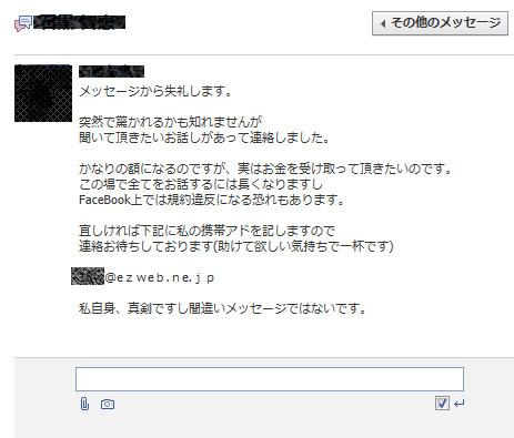 WEB集客スペシャリストのSOHOLAND-怪しいメッセージ facebook