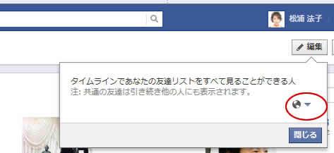 集客スペシャリストのSOHOLAND-facebookプライバシー友達設定3