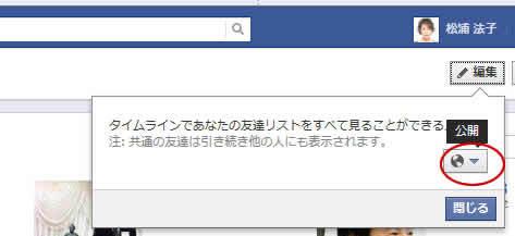 集客スペシャリストのSOHOLAND-facebookプライバシー友達設定4