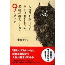 問い合わせの少ないホームページの再生アドバイザーSOHOLAND-人の目を気にせずラクに生きるために 黒猫本