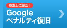Googleペナルティ復旧