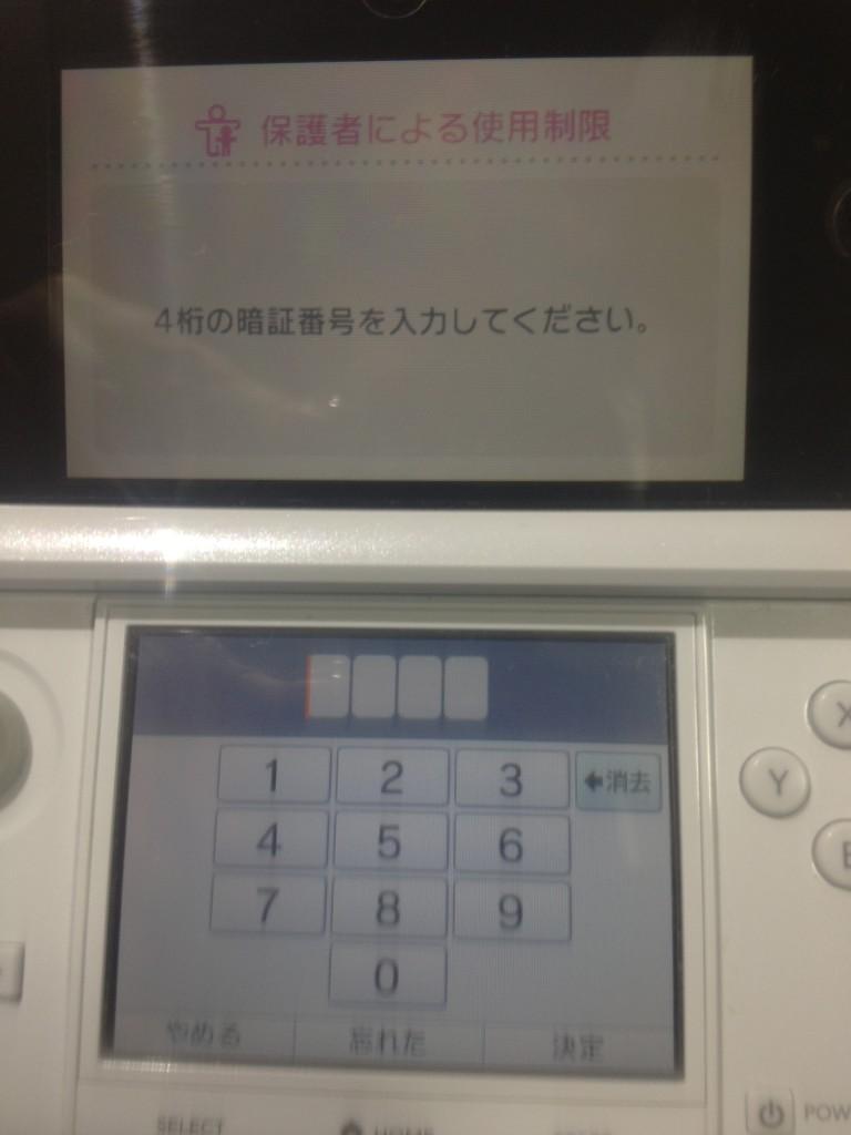 3DS保護者設定
